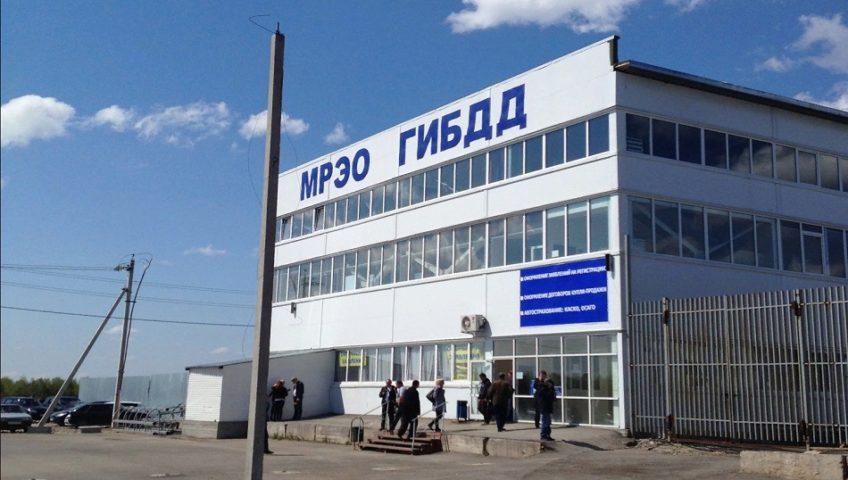 ГИБДД-МРЭО Студенческая