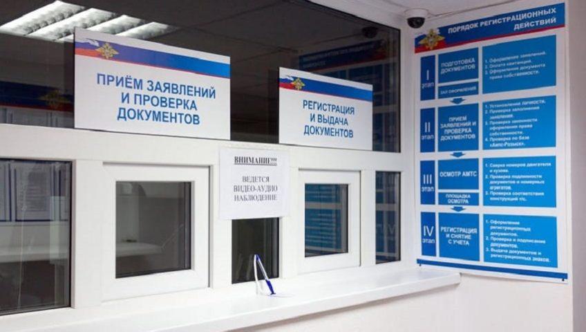 График работы ГИБДД-МРЭО в Москве