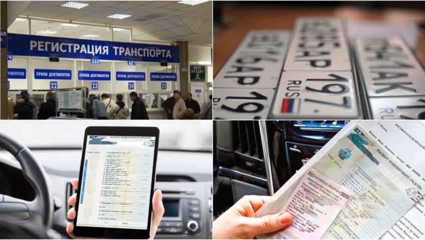 Тема видео №49: Регистрация транспортного средства для юридических лиц в ГИБДД г. Железнодорожный