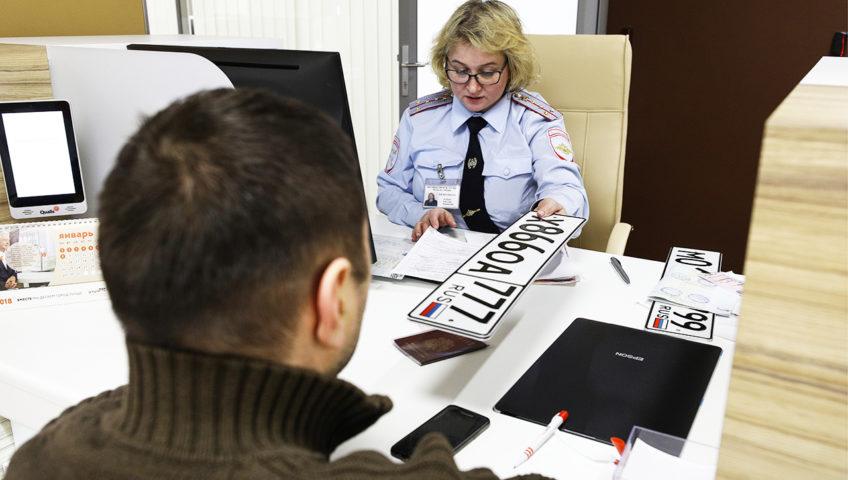 Тема видео №17: Регистрация автомобиля в МРЭО г. Санкт-Петербург и Ленинградской области