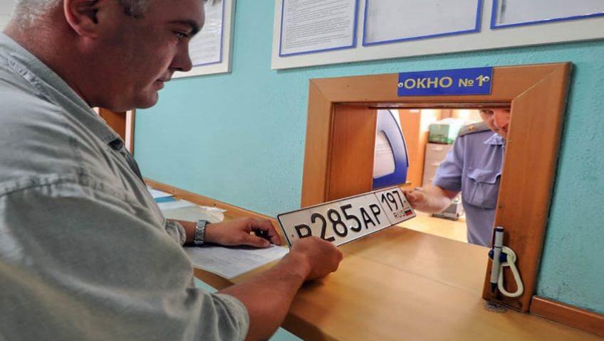 Тема видео №15: Постановка на учет в МРЭО г. Санкт-Петербург и Ленинградской области