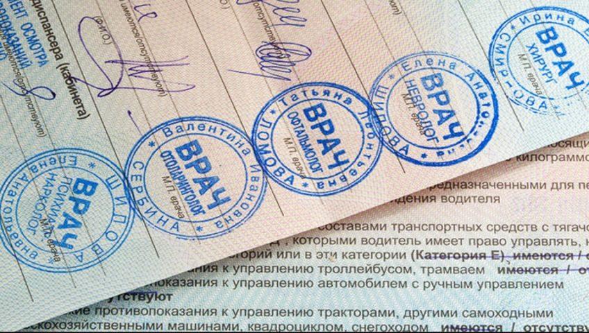Справка для ГИБДД-МРЭО Братиславская