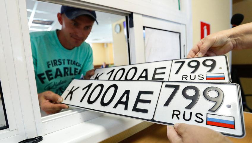 Тема видео №52: Регистрация автомобиля в ГИБДД Сигнальный проезд, дом 9