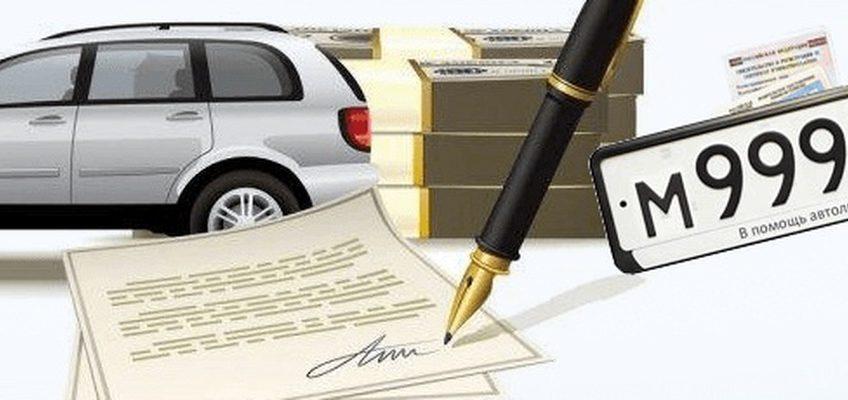 Тема видео №54: Регистрация автомобиля в ГИБДД ул. Юности, дом 3