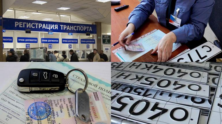 Тема видео №42: Постановка на учет в ГИБДД г. Малаховка