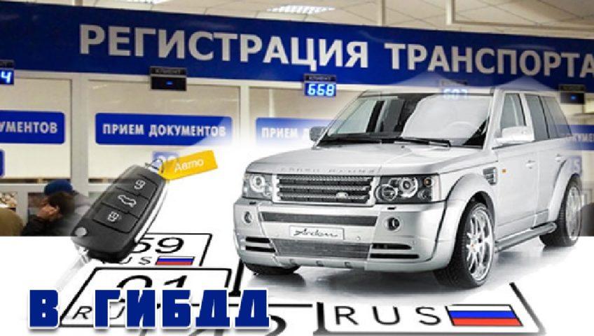 Тема видео №29: Регистрация автомобиля в ГИБДД г. Видное