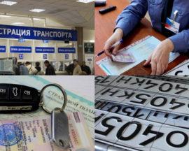 Тема видео №76: Постановка на учет в ГИБДД Марьино