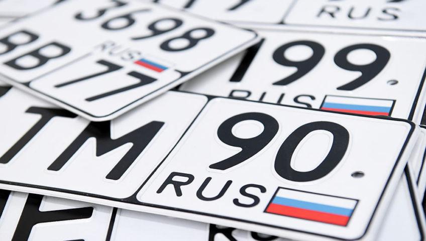 Тема видео №74: Постановка на учет в ГИБДД г. Нижний-Новгород
